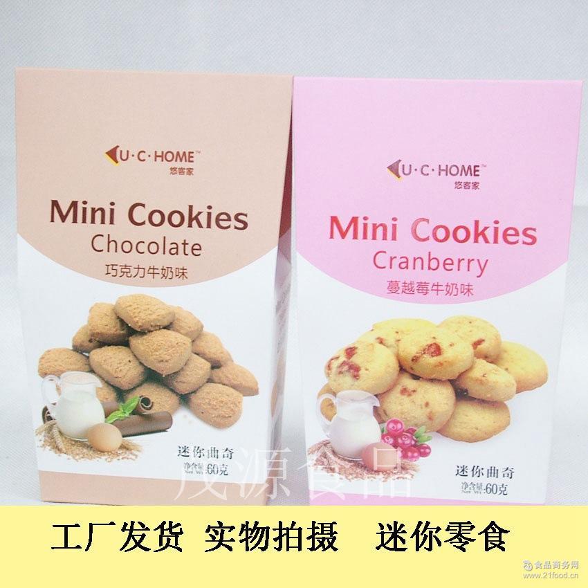 Cookies批发* 悠客家迷你曲奇休闲零食60克24盒Mini 厂家发货