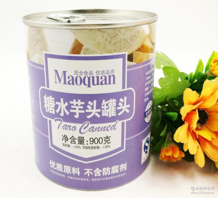 香芋头颗粒 茂全糖水芋头罐头 刨冰双皮奶甜品专用糖水罐头900g