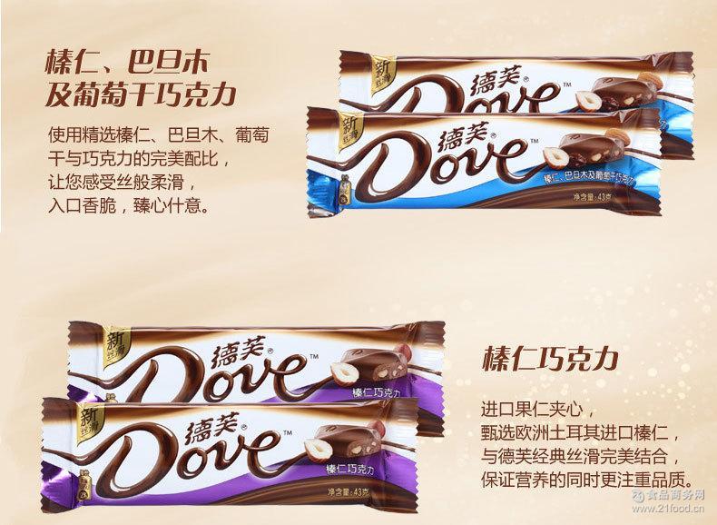 长期供应德芙巧克力5口味可选 排块43g零食 婚礼喜糖热销