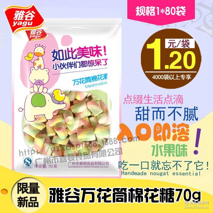 卡通系列 棉花糖 万花筒 雅谷 创意糖果 儿童软糖 70克 香草味