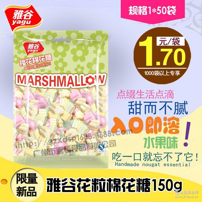 棉花糖 150克 雅谷 精装系列 儿童软糖 创意糖果 香草味 樱花