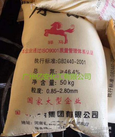 尿素46.4 河南驿马 农业工业