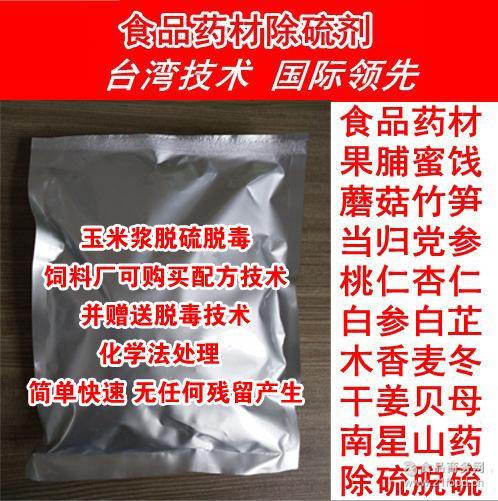 药材除硫剂 二氧化硫分解剂 食品除硫剂 二氧化硫清除剂