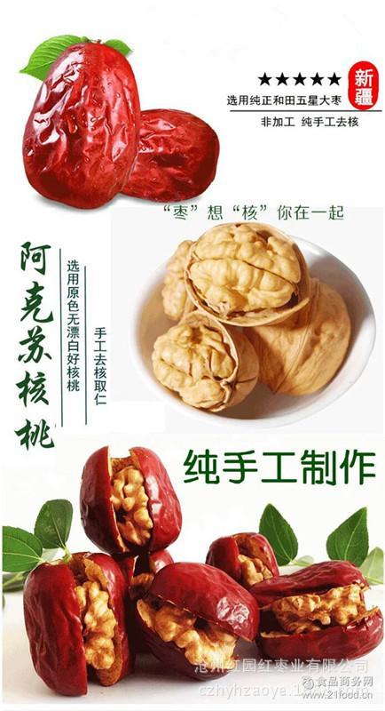 一级 红枣休闲零食 红枣夹核桃仁 新疆骏枣夹核桃仁 250克/袋