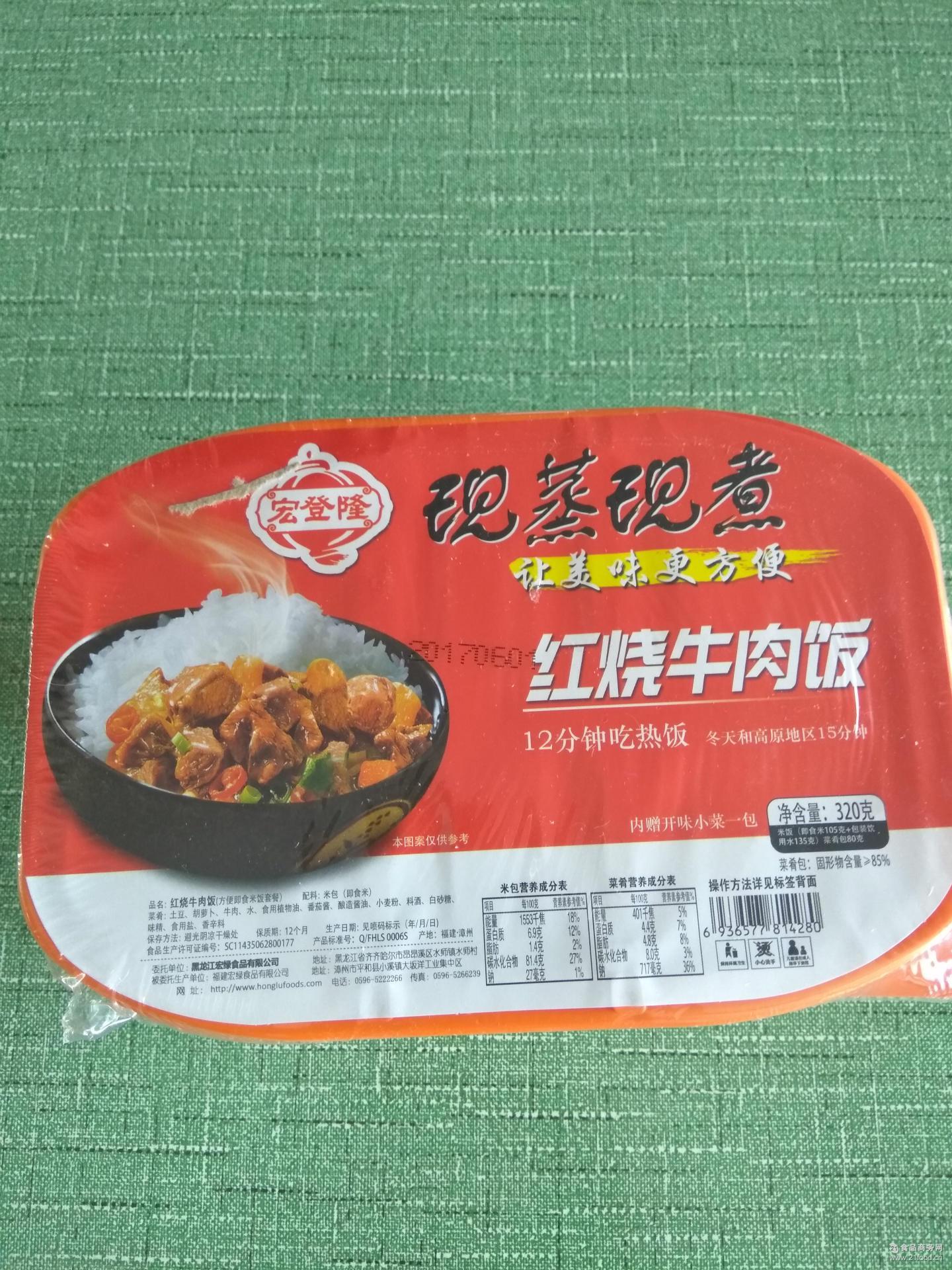 整箱12盒 宏登隆现蒸现煮自热米饭户外速食方便自加热快餐320g
