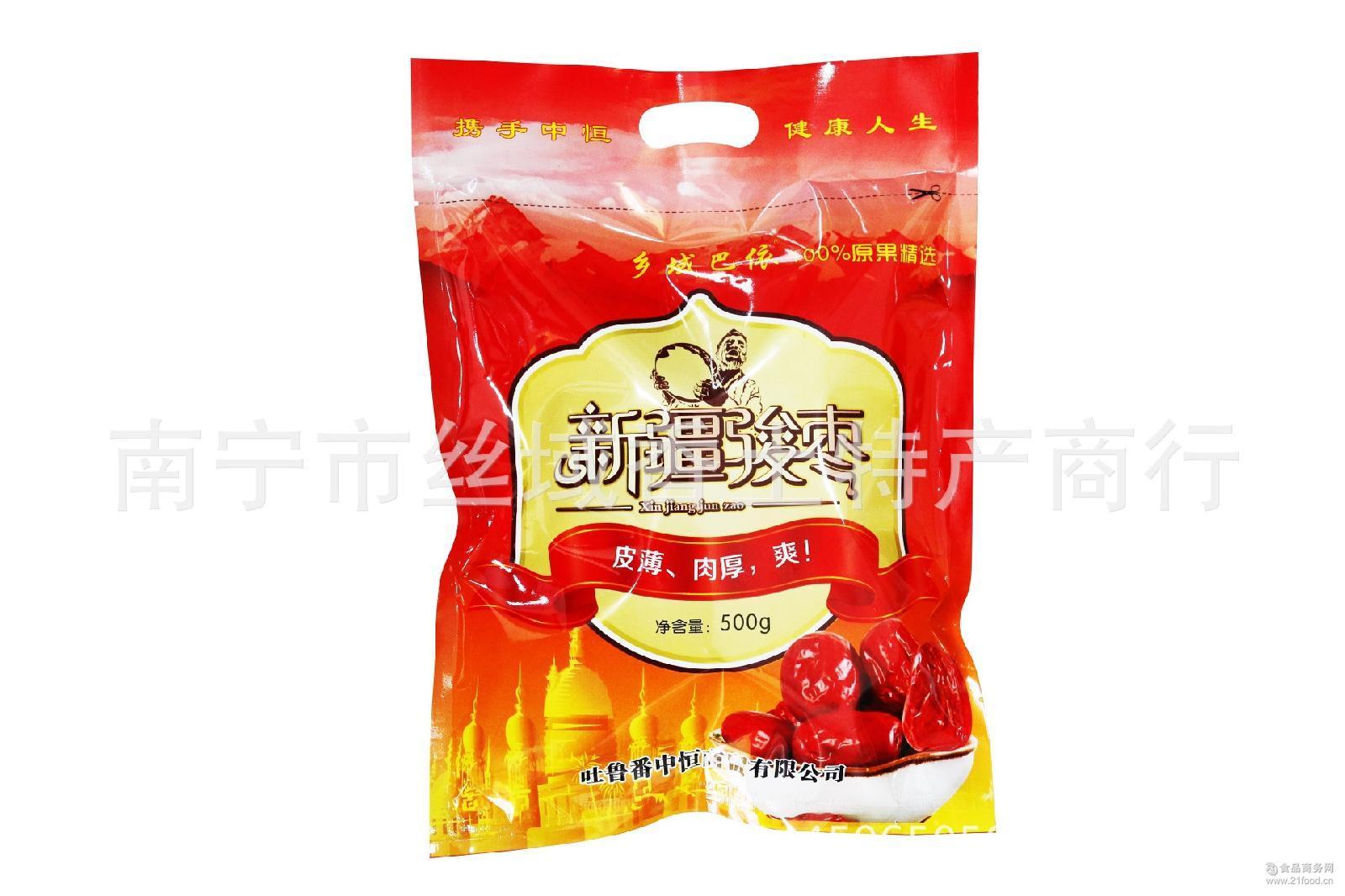 新疆和田骏枣 中华*枣 500g精装 形大皮薄肉厚香甜