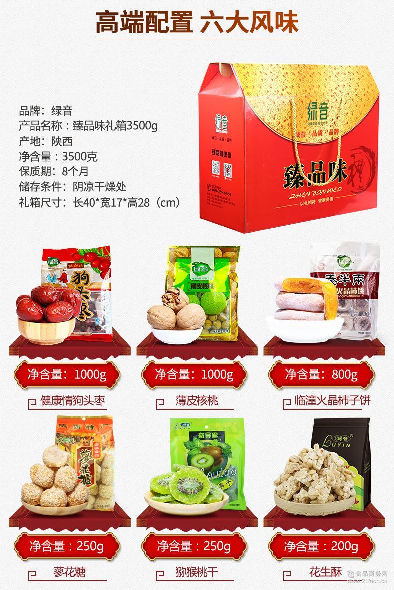 绿音陕西特产果干糕点坚果混合礼盒3500g 节庆大礼包生产,设计和销售