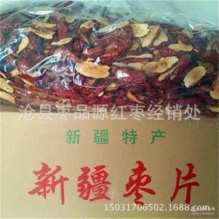 磨粉豆浆阿胶膏专用 红枣干新疆和田俊枣片大片特级 大量批发零售