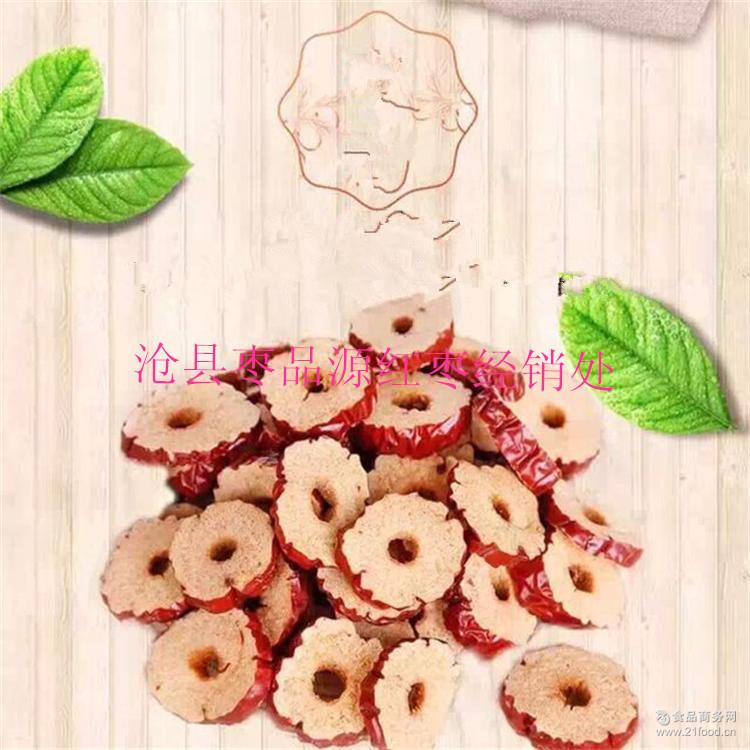 金丝红枣干 豆浆磨粉五谷专用 批发零售 厂家直销 干脆 红枣圈