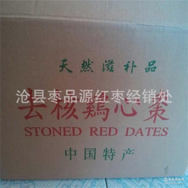 厂家直销红枣去核鸡心枣 整箱20斤批发 枣粉豆浆枣糕专用