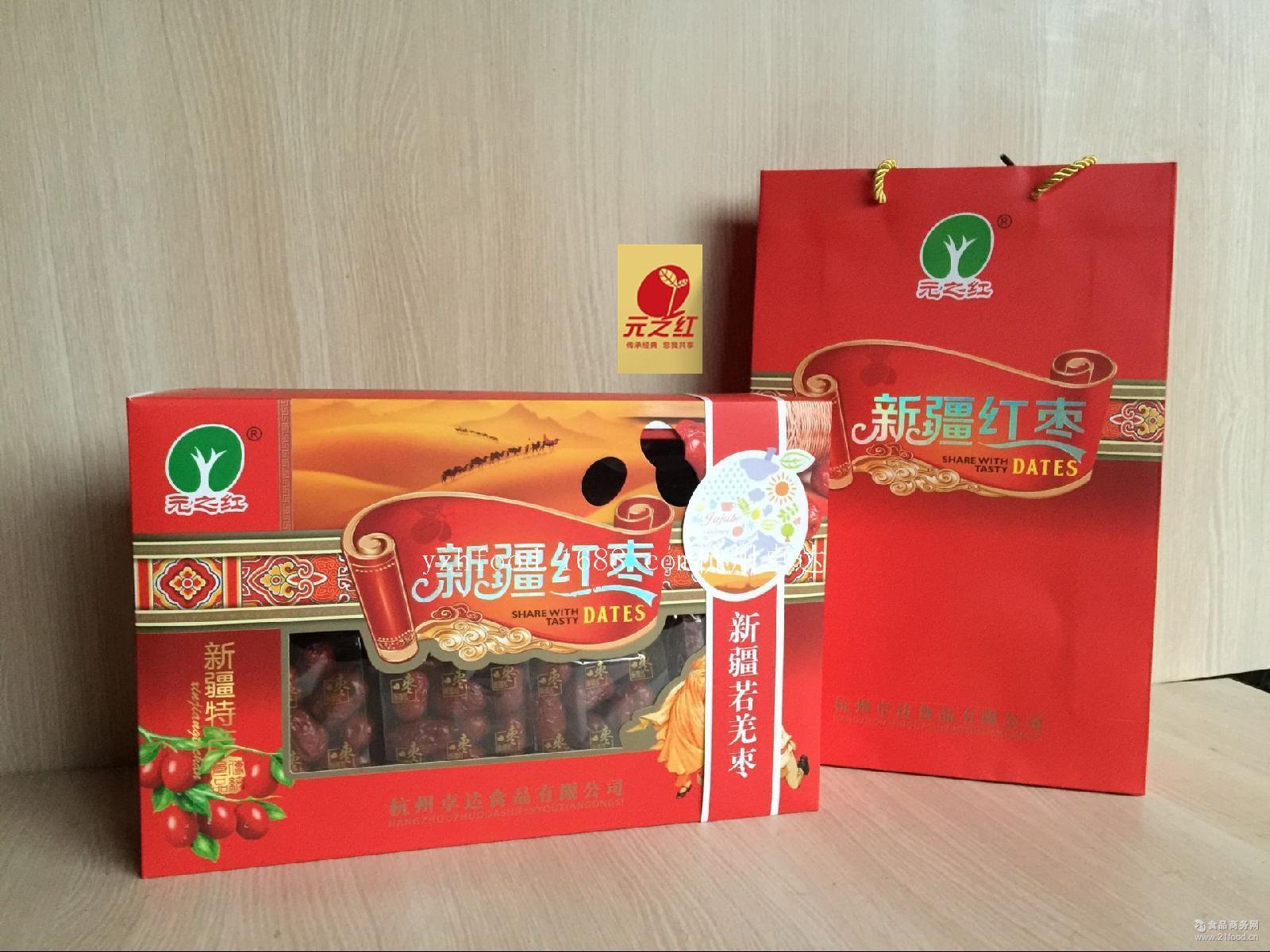 小零食厂家直销 新疆特产 若羌红枣礼盒1000克休闲食品批发