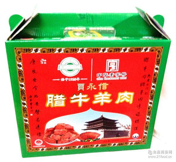 陕西特产批发 中华老字号 贾永信礼盒装腊牛羊肉 800克礼盒装