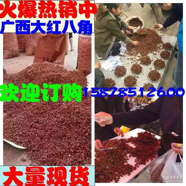 八角烹饪佳品 调味品香辛料 2017年广西玉林*火爆产品上市
