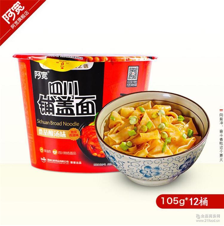 白家阿宽105g*12桶番茄酸汤铺盖面 泡面非油炸方便速食 宽面皮子