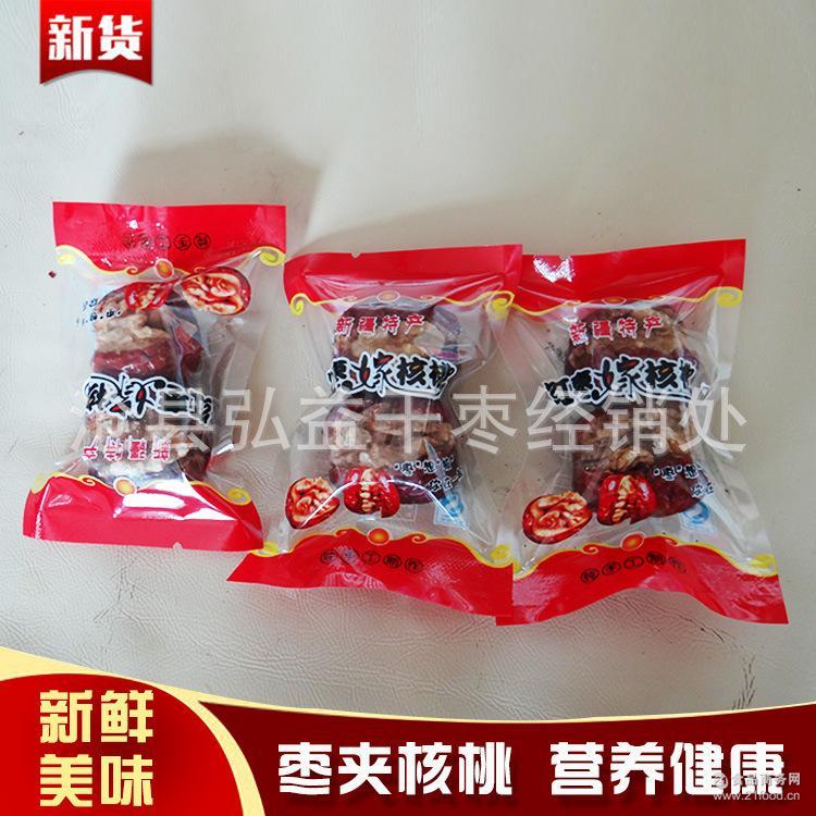 厂家出售枣夹核桃骏枣灰枣250g多重美味营养健康 特级美脑枣