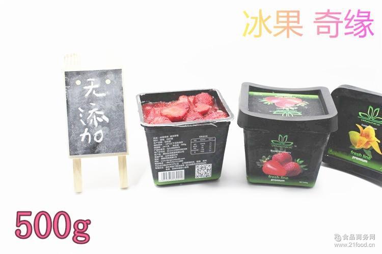 速冻草莓片 草莓冰淇淋草莓蓝莓冰淇淋上市500克一盒 冰冻草莓