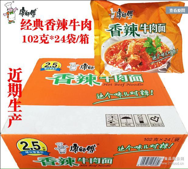 康师傅香辣牛肉面102g批发外贸出口中国特产方便面泡面即食冲面
