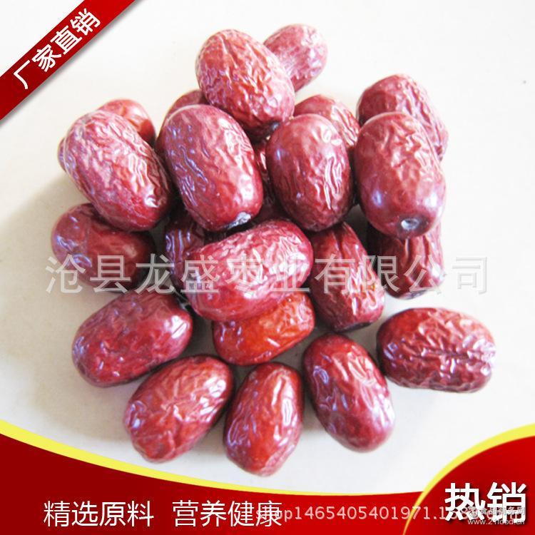 厂家直销新疆特产超特级灰枣 香甜大枣爆款热销 补血养生肉厚皮薄