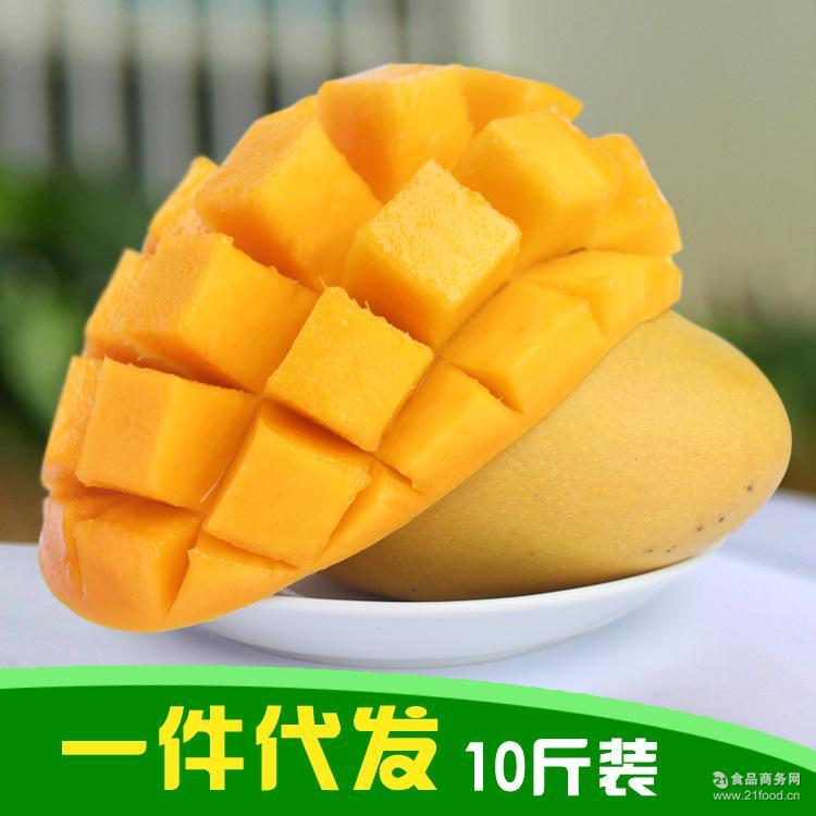 芒果一件代发10斤装 百色香芒 包邮 广西田东新鲜芒果大台农芒