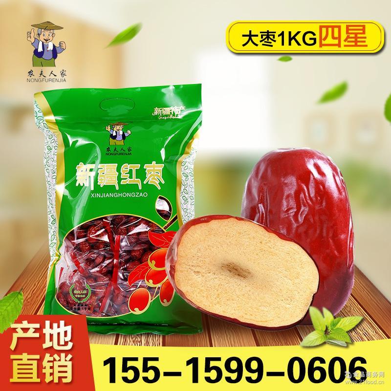 厂家直销新疆特产优质四*红枣休闲干果零食三级1000g若羌灰枣
