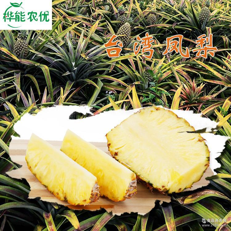 台湾凤梨新鲜水果菠萝批发 桦能农优