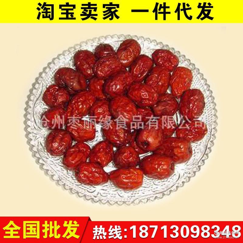 厂家批发 沧州特产优质金丝小枣 休闲滋补食品 营养年货干果红枣