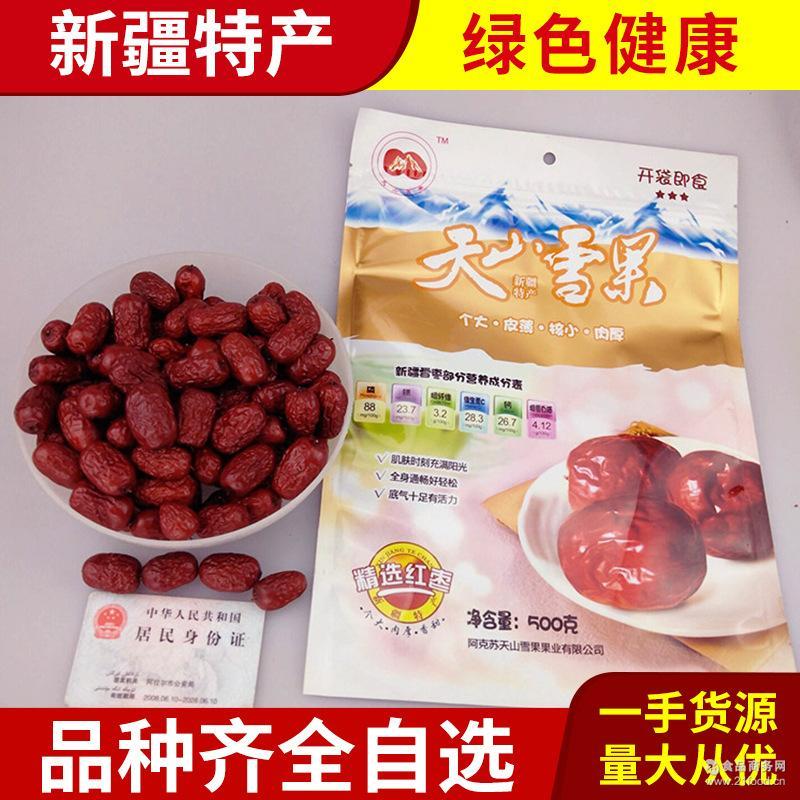 滋补佳品 新品红枣三星若羌灰枣500克 新疆特产 肉厚核小