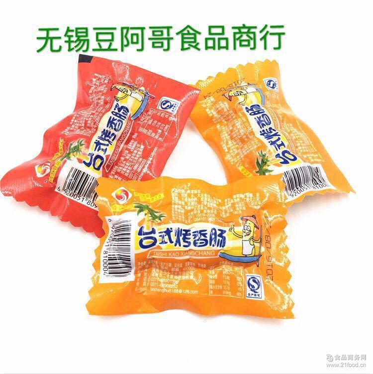 称重零食5斤/袋 独立小包装 香辣供选 成汇台式烤香肠原味