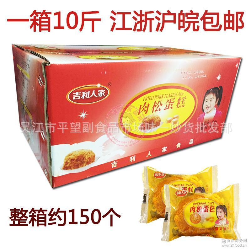 吉利人家肉松蛋糕美味鸡蛋肉松早餐糕点独立包装一箱10斤