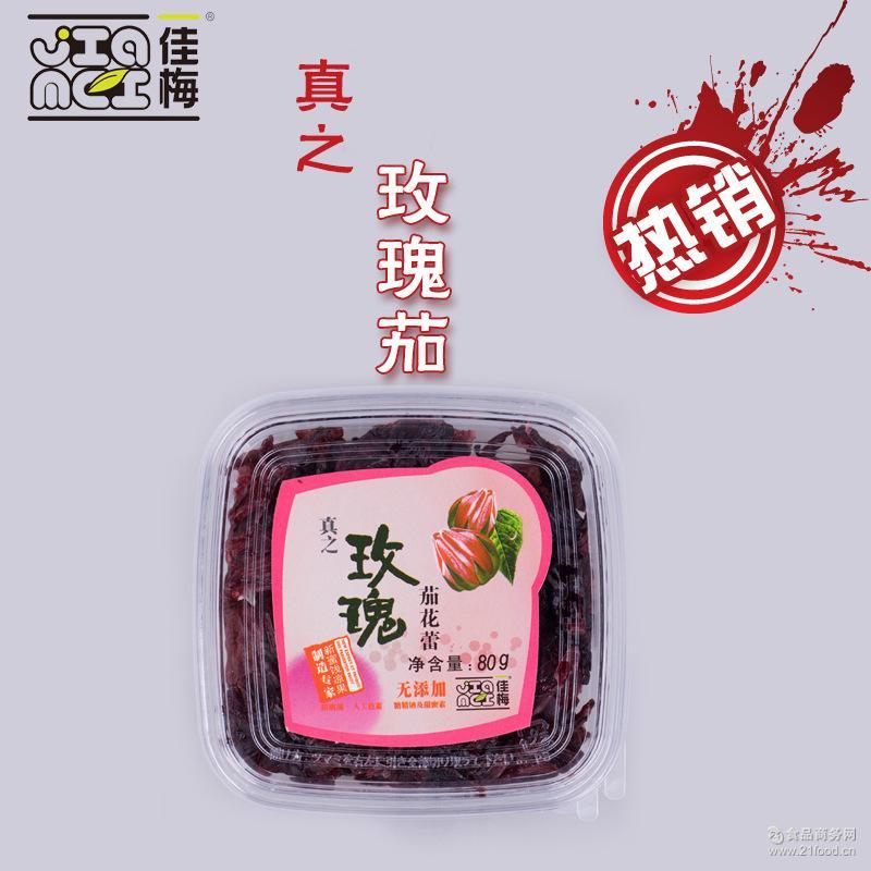 玫瑰茄花蕾果脯 潮汕特产 佳梅 蜜饯 休闲零食 一件代发