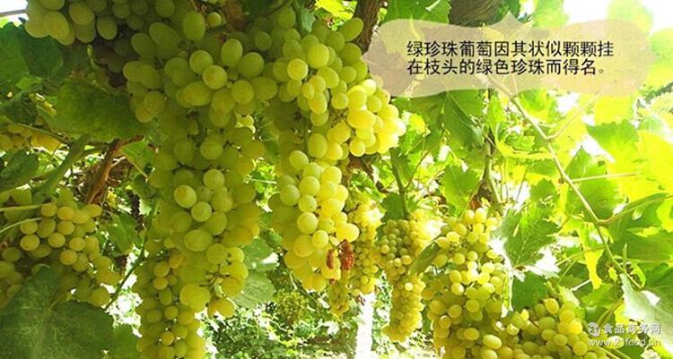梦见买绿葡萄
