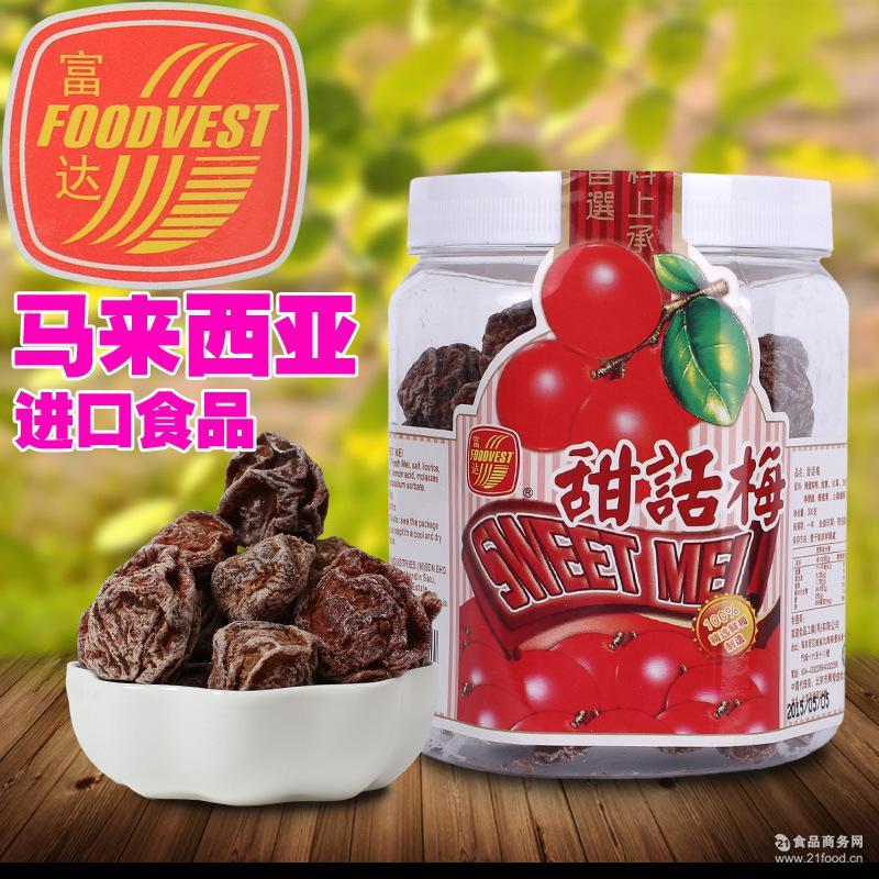 进口食品蜜饯批发 马来西亚富达甜话梅300g*15罐/箱
