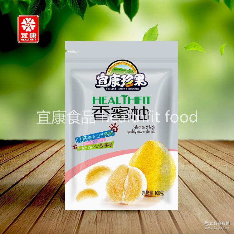 柚子皮100克*30包 宜康厂价直销 休闲食品果脯蜜饯果干贴牌加工