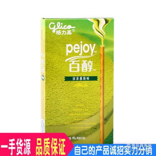格力高百醇48g抹茶慕斯味注心饼干油脂型绿茶巧克力长棒饼8种口味