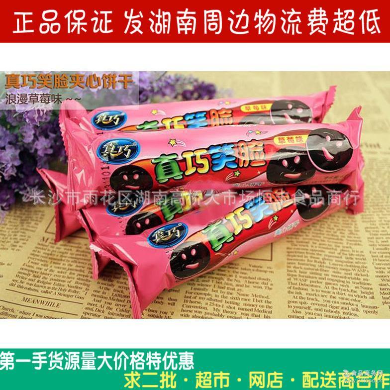 真巧笑脸夹心饼干55g*108包袋装草牛莓奶巧克力便宜1元钱*小吃