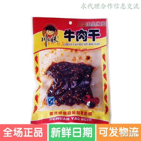重庆特产川幺妹牛肉干60g真正卤味熟食牛肉块香辣超好吃热卖