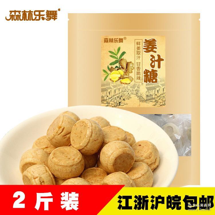 包邮 2斤装特产老姜糖姜汁糖生姜糖手工硬姜糖姜糖片休闲零食