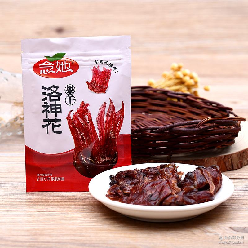 小包装洛神花500g果脯蜜饯果干 玫瑰茄花茶零食 厂家批发