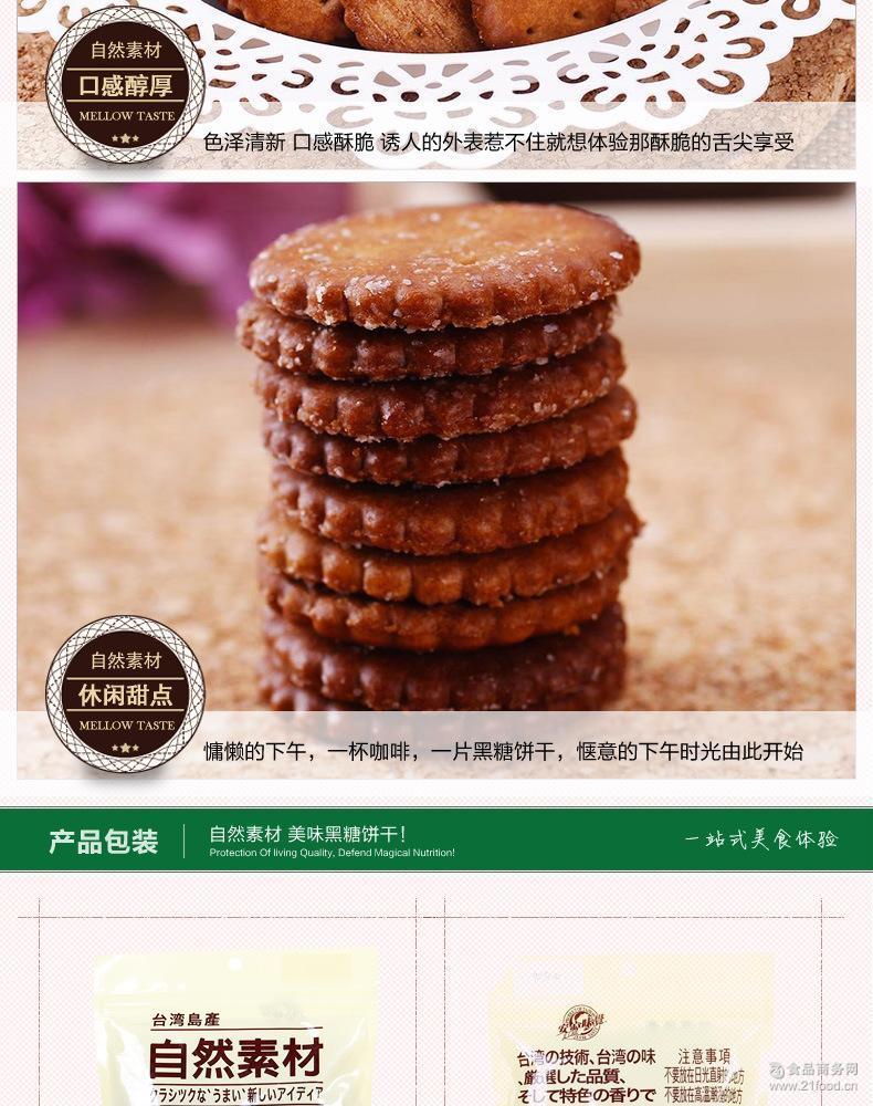 105g批发 自然素材美味黑糖饼 传统休闲小吃饼干 台湾