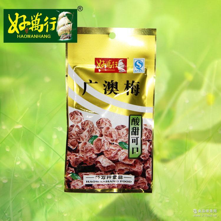 厂家批发代理 糖渍类 蜜饯 休闲零食 50g广澳梅 咸甜话梅干