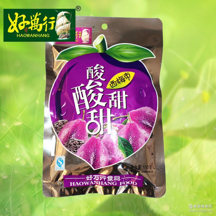 凉果蜜饯果脯 休闲食品批发120g酸甜西梅枣 代理加盟