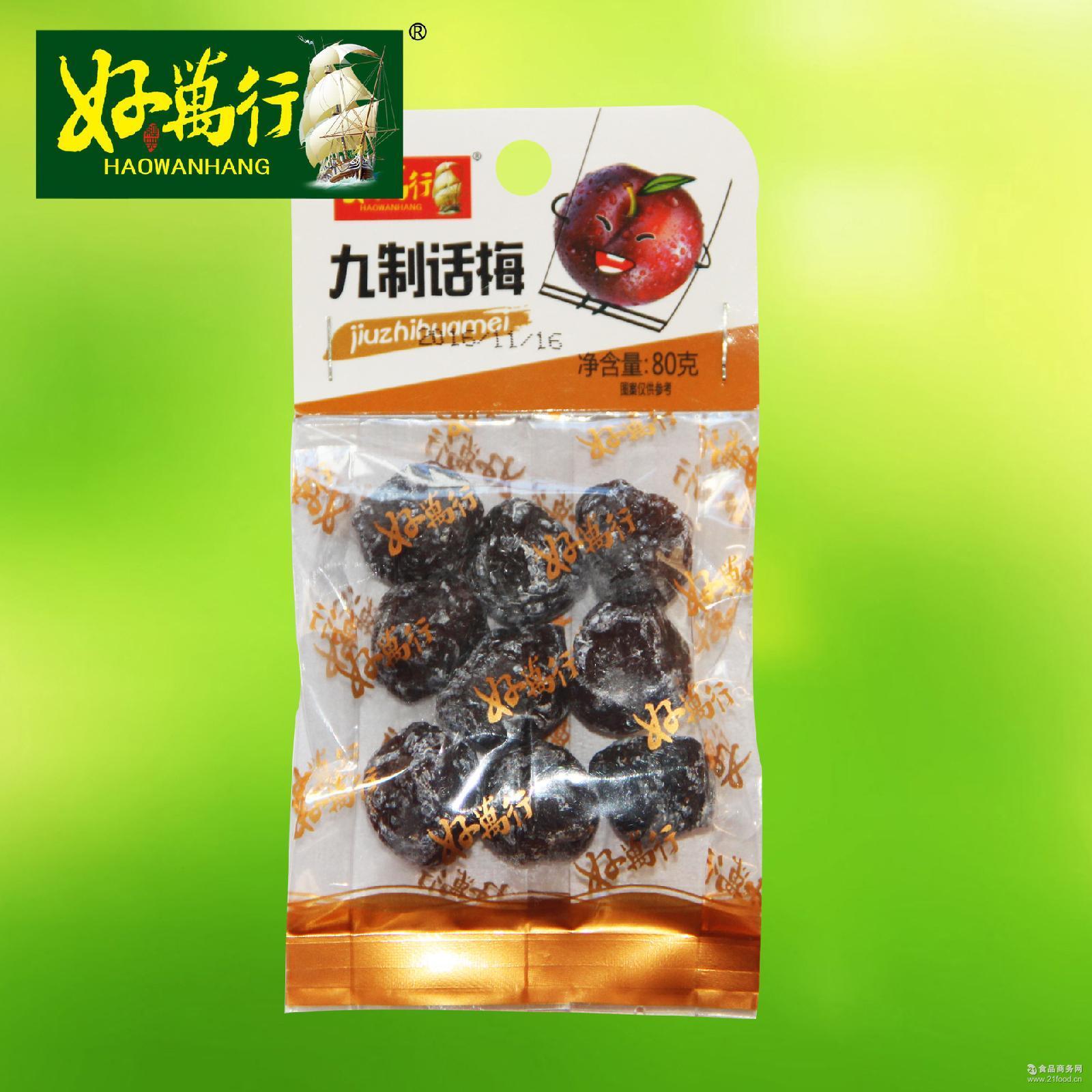厂家直销 80g 卡袋系列九制话梅果脯广式蜜饯休闲食品 年货*