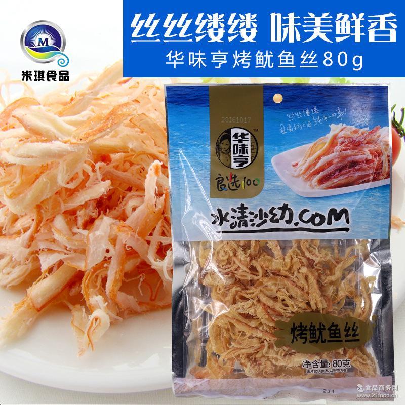 水产品零食 海鲜干品供应商,海鲜干品批发商,价格表