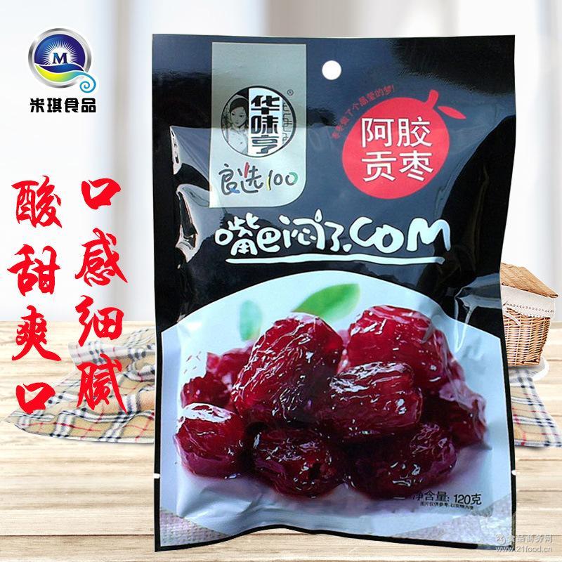 金丝红枣蜜饯果脯 华味亨阿胶贡枣120g*30袋 美味营养食品