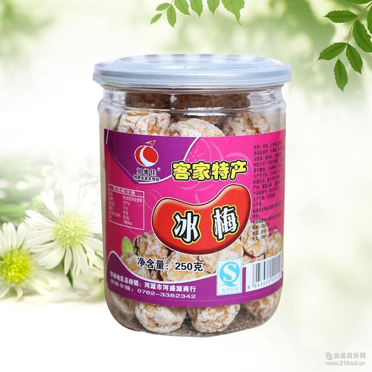 酸甜可口 地道福建特产 经典品质 蜜饯凉果 加蜜佳250克冰梅