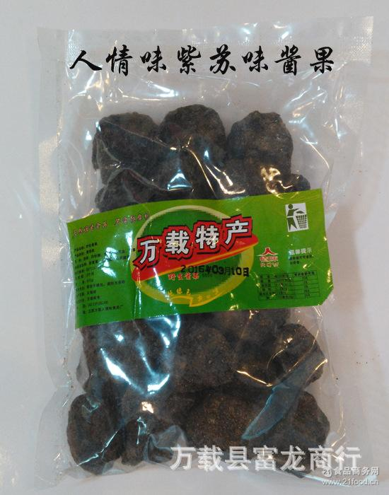 厂家直销万载特产袋装人情味酱果 甜酸开胃 特价野生酱果零食