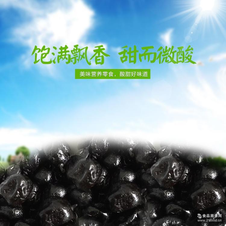 饱满飘香 供应健康食品蓝莓干 散装糖渍类广式蜜饯