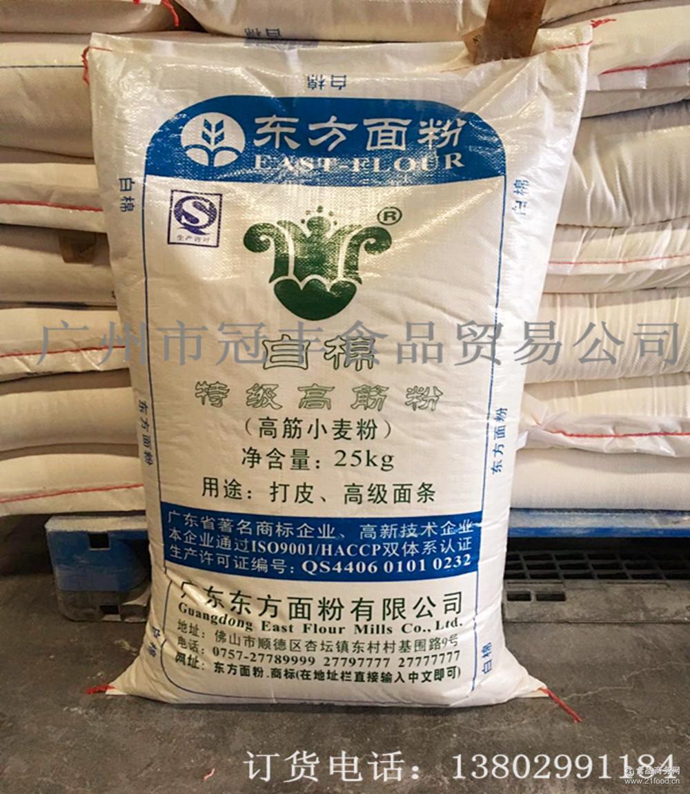 *面条 拉面粉 厂家直销批发 饺子粉 东方白棉高筋小麦粉