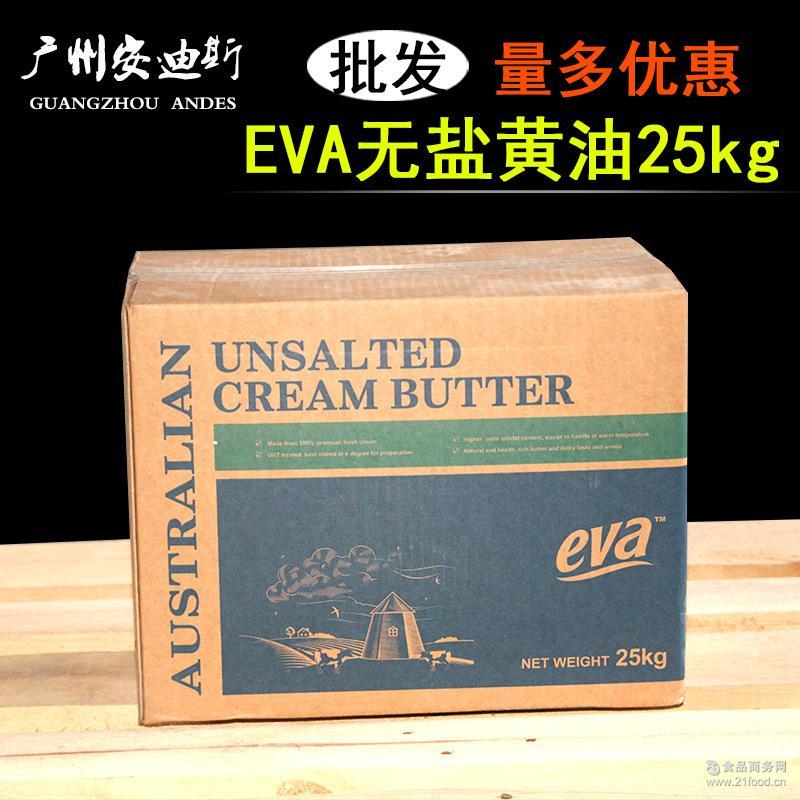 无盐大黄油25kg 曲奇饼干 烘焙原料 EVA无盐黄油
