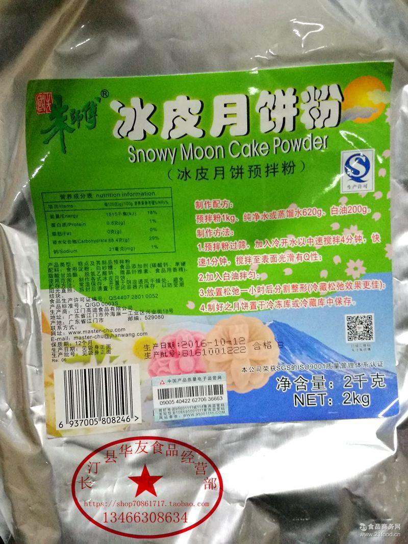 朱师傅冰皮月饼粉2kg 冰皮月饼预拌粉不需加热原包装 正品包邮